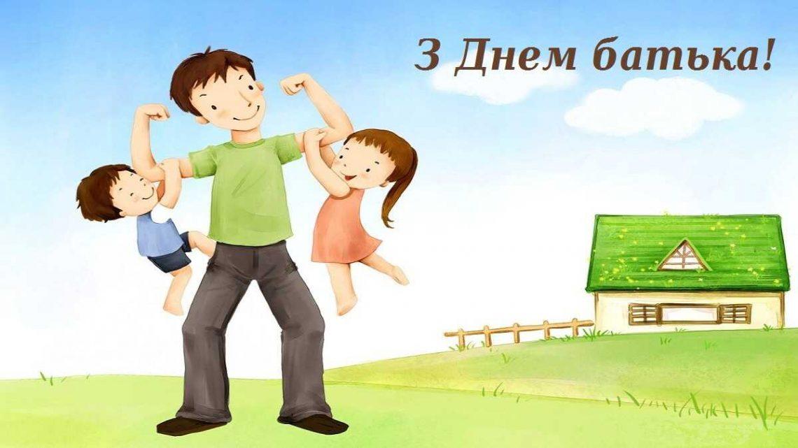 Святкуємо День батька