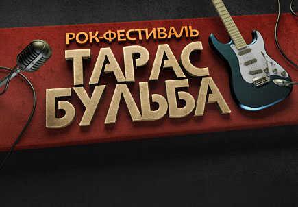 """Тарас Бульба-93"""